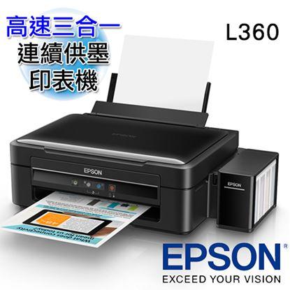 圖片 EPSON L360 高速三合一原廠連續供墨印表機