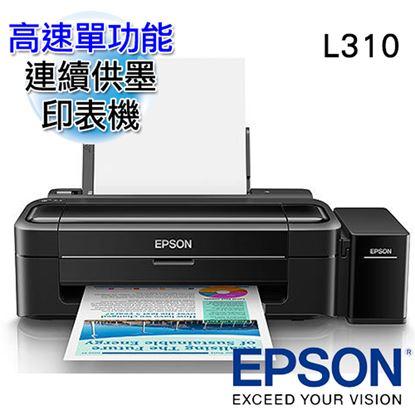 圖片 EPSON L310 高速單功能原廠連續供墨印表機