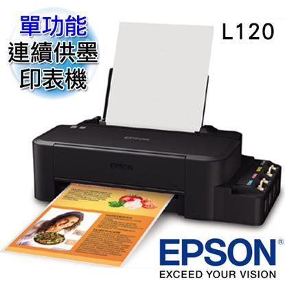 圖片 EPSON L120 超值單功能 原廠連續供墨印表機