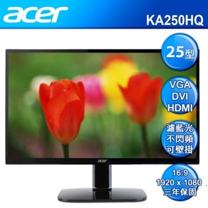圖片 acer 宏碁 25型 KA250HQ 不閃頻 瀘藍光護眼液晶螢幕顯示器 LED