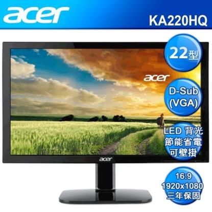 圖片 acer 宏碁 22型 KA220HQ 不閃頻 瀘藍光護眼液晶螢幕顯示器 LED