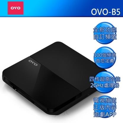 圖片 OVO B5 電視盒 全 4K 網紅電視盒 (OVO-B5)