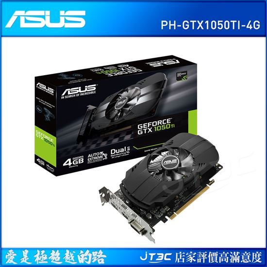 圖片 Asus 華碩 GeForce GTX 1050 Ti Phoenix 4GB PH-GTX1050TI-4G 顯示卡
