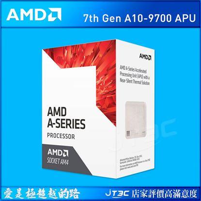 圖片 AMD 四核 A10-9700 3.5GHz(D1風扇)(Turbo 3.8GHz)/L2快取2MB/Radeon R7 series/代理商三年保固 處理器