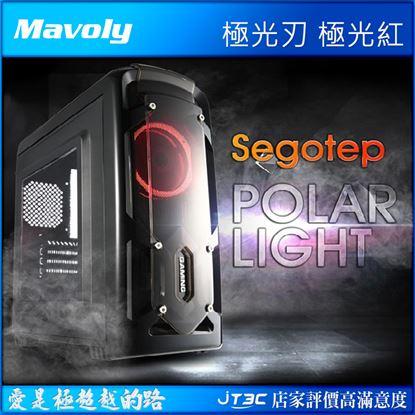 圖片 Mavoly 松聖 Segotep 鑫谷 極光刃 黑化 透側 黑 U3 電腦機殼
