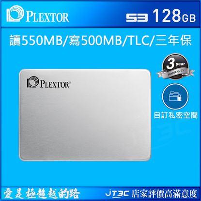 圖片 Plextor 浦科特 S3C 128G 128GB SSD 2.5吋固態硬碟/讀550MB/寫500MB/TLC/PlexTurbo智慧快取/三年保固