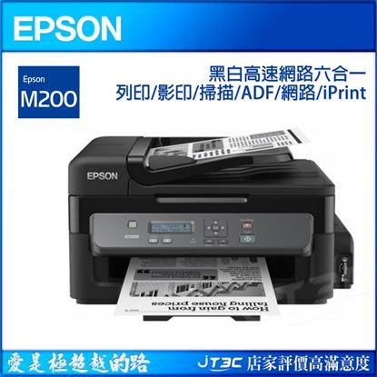 圖片 EPSON M200 黑白高速網路六合一,列印/影印/掃描/ADF/網路/iPrint 連續供墨噴墨印表機(原廠保固‧內附隨機原廠墨水1組)