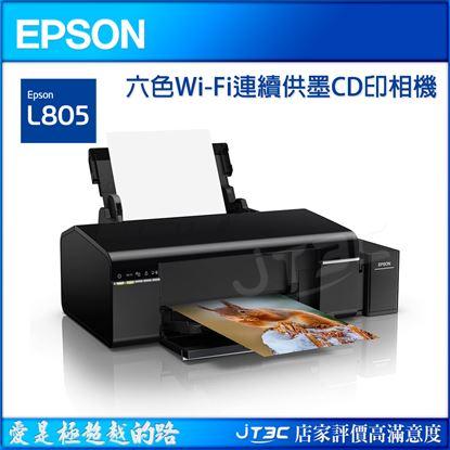 圖片 EPSON L805 六色 Wi-Fi 連續供墨 CD 印相機 連續供墨噴墨印表機(原廠保固‧內附隨機原廠墨水1組)