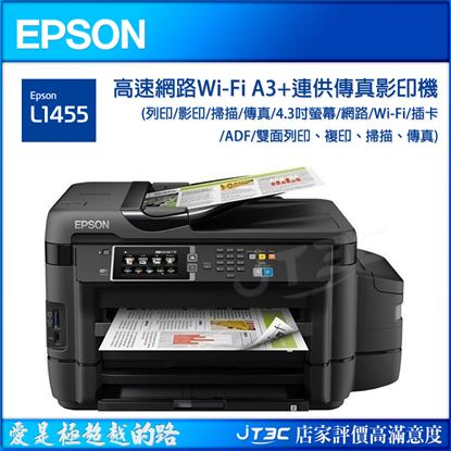圖片 EPSON L1455 高網路高速A3+專業連續供墨複合機 連續供墨噴墨印表機(原廠保固‧內附隨機原廠墨水1組)