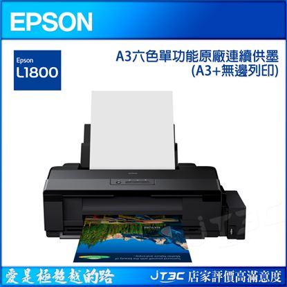 圖片 EPSON L1800 A3六色單功能原廠連續供墨印表機(內附原廠耗材 1 組)