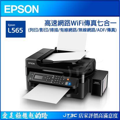 圖片 EPSON L565 高速網路WiFi 傳真七合一連續供墨噴墨印表機(原廠保固‧內附原廠墨水1組)