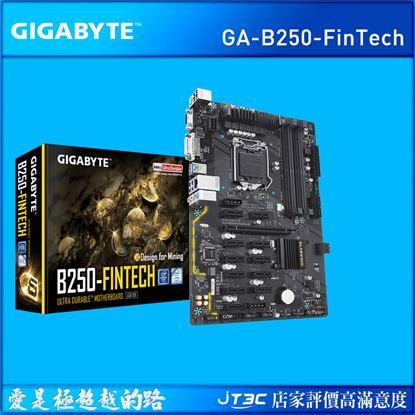 圖片 技嘉 B250-FINTECH/4年保(mATX/DDR4*2/支援 12 張顯示卡礦板) 主機版