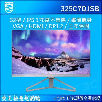 PHILIPS 飛利浦 32型 325C7QJSB (IPS 178度不閃爍/纖薄機身/VGA / HDMI / DP1.2 /三年保固) 三介面液晶電腦螢幕顯示器