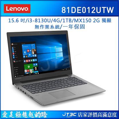 圖片 【結帳享優惠】Lenovo 聯想 Ideapad 330 81DE012UTW(I3-8130U/4G/1TB/MX150/NON-OS)筆記型電腦《附原廠電腦包》《全新原廠保固》