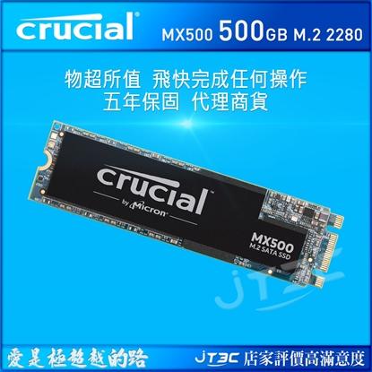 美光 Micron Crucial MX500 500G 500GB M.2 2280 SATAⅢ SSD 固態硬碟 五年保固