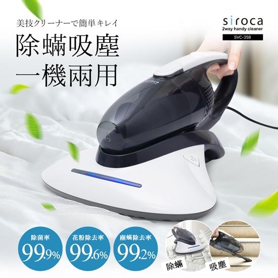 圖片 【日本SIROCA 】紫外線除蟎吸塵器  (SVC-358)-電