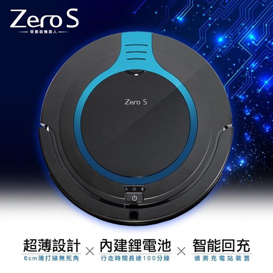 圖片 趴趴走 Zero-S 智慧偵測超薄型吸塵器機器人