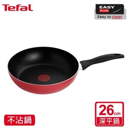 法國特福Tefal 新手紅系列26CM不沾深平底鍋