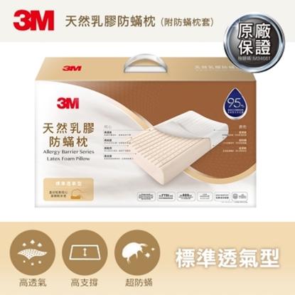 圖片 3M 天然乳膠防蹣枕-標準透氣型(附防蹣枕套)