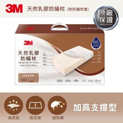 圖片 3M 天然乳膠防蹣枕-加高支撐型(附防蹣枕套)