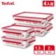 Tefal法國特福 德國EMSA 無縫膠圈耐熱玻璃保鮮盒 超值四件組 (1.3Lx2+2Lx2)
