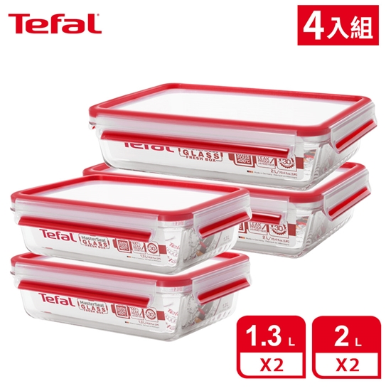 圖片 Tefal法國特福 德國EMSA 無縫膠圈耐熱玻璃保鮮盒 超值四件組 (1.3Lx2+2Lx2)