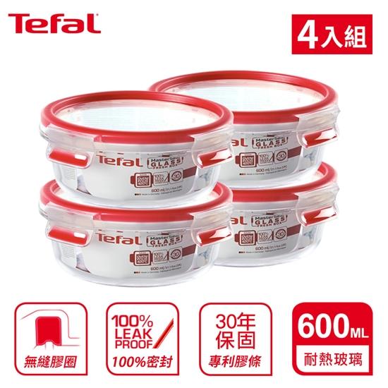 圖片 Tefal法國特福 德國EMSA 無縫膠圈耐熱玻璃保鮮盒 600ML圓型 (4入)(100%密封防漏)