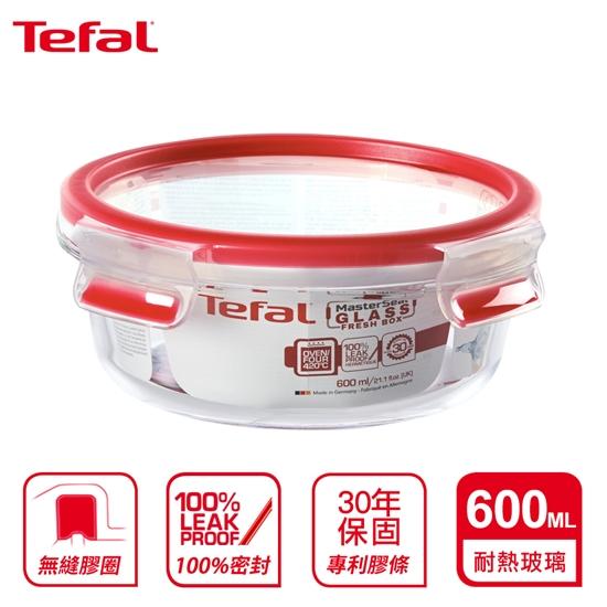 圖片 Tefal法國特福 德國EMSA 無縫膠圈耐熱玻璃保鮮盒 600ML圓型 (100%密封防漏)