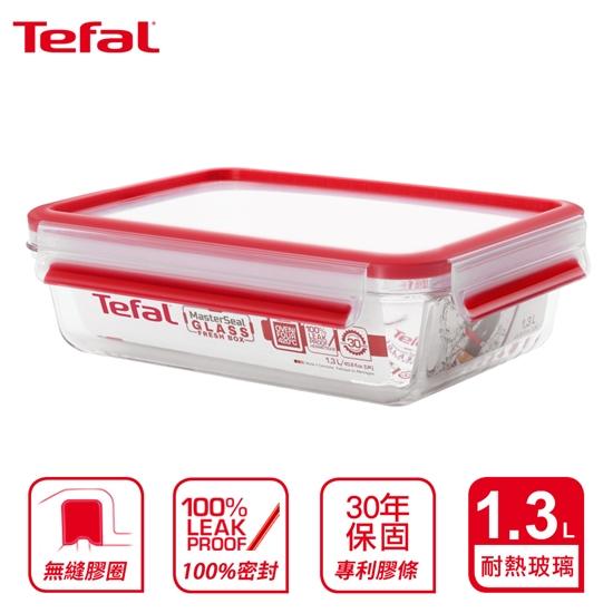圖片 Tefal法國特福 德國EMSA 無縫膠圈耐熱玻璃保鮮盒 1.3L (100%密封防漏)