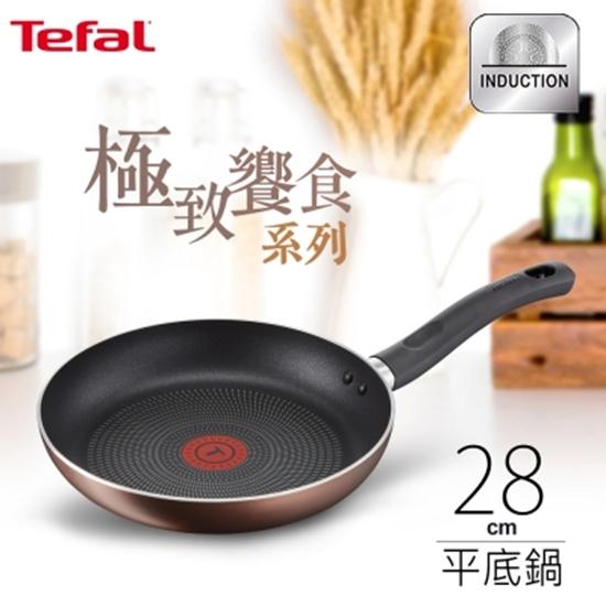 圖片 Tefal 法國特福極致饗食系列28CM不沾平底鍋(電磁爐適用)
