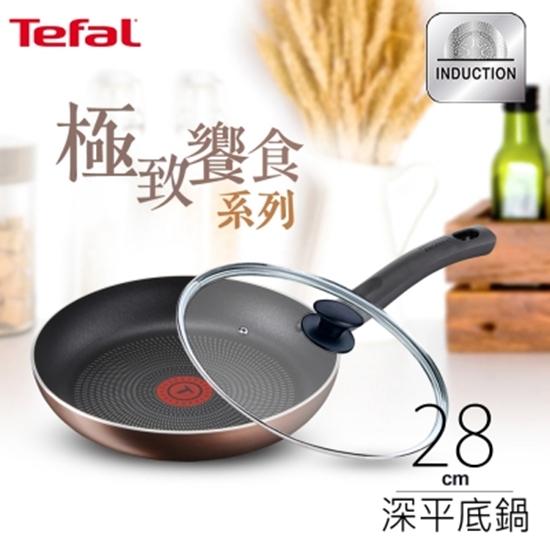圖片 Tefal 法國特福極致饗食系列28CM不沾平底鍋+玻璃蓋(電磁爐適用)