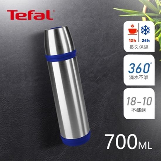 圖片 法國特福 K3063514 CAPTAIN 不鏽鋼隨行保溫瓶 0.7L-海軍藍