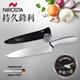 Nirosta 5454481 EverSharp 持久鋒利刃-主廚刀(8吋)