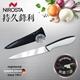 Nirosta 5454881 EverSharp 持久鋒利刃-多用刀(4.5吋)