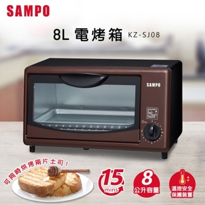 SAMPO KZ-SJ08 8L電烤箱