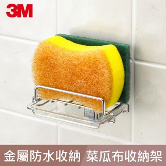 圖片 3M 17679B 無痕金屬防水收納系列-菜瓜布收納架