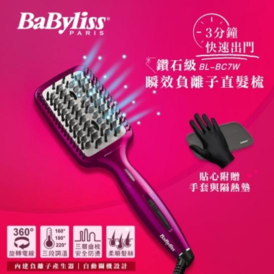 圖片 Babyliss BL-BC7TW 鑽石級瞬效負離子直髮梳