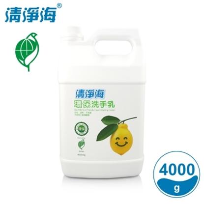 圖片 清淨海 檸檬系列環保洗手乳 4000g
