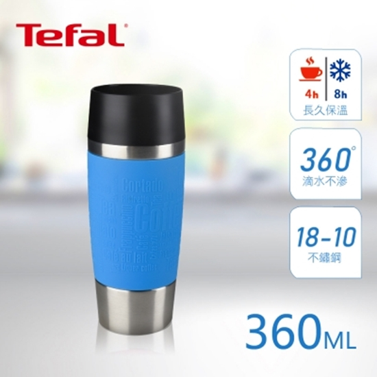 圖片 法國特福 K3086114 Travel Mug 不鏽鋼隨行馬克保溫杯 0.36L-晴空藍
