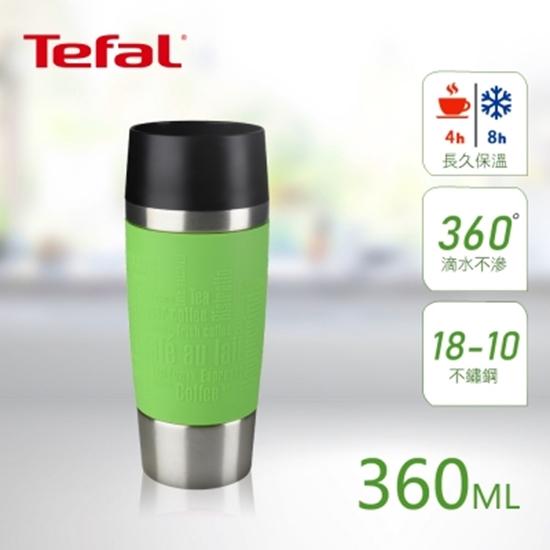 圖片 法國特福 K3081124 Travel Mug 不鏽鋼隨行馬克保溫杯 0.36L-青檸綠