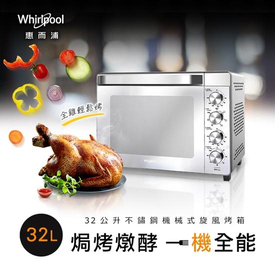 旋風 電烤箱