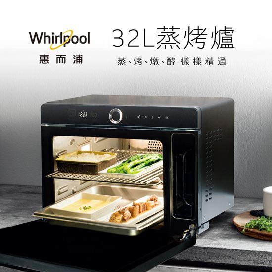 蒸氣 烤箱