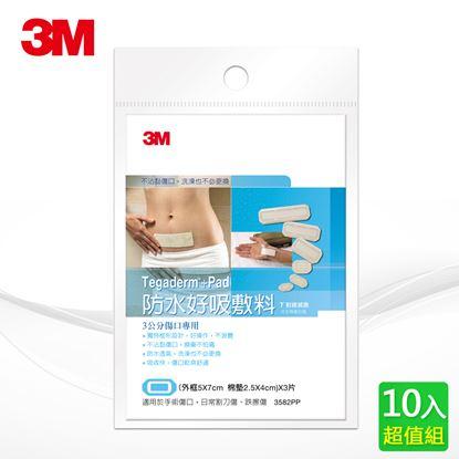 圖片 3M 防水好吸敷料-3公分傷口專用 (10入組)