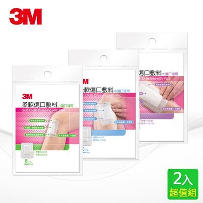 圖片 3M 柔軟傷口敷料6入多重組(小傷口*2+中傷口*2+大傷口*2)