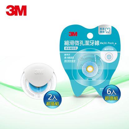 3M 細滑微孔潔牙線-簡約造型兩入組-白(35mX2)+補充包X6