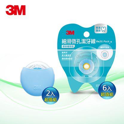3M 細滑微孔潔牙線-馬卡龍造型兩入組-藍(35mX2)+補充包X6