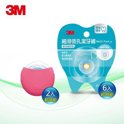3M 細滑微孔潔牙線-馬卡龍造型兩入組-粉(35mX2)+補充包X6