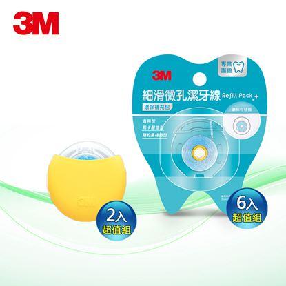 3M 細滑微孔潔牙線-馬卡龍造型兩入組-黃(35mX2)+補充包X6
