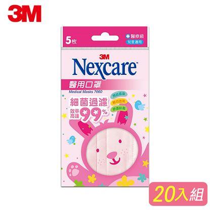 圖片 3M Nexcare兒童醫用口罩-粉紅20包裝