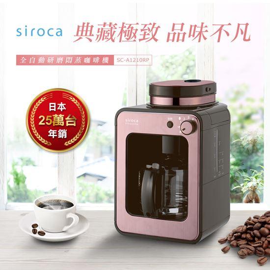 圖片 日本 siroca crossline_ 自動研磨悶蒸咖啡機-玫瑰粉紅 SC-A1210RP